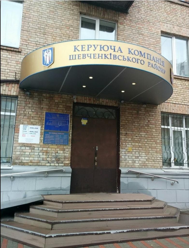 КП КК шевченківського района м. Києва
