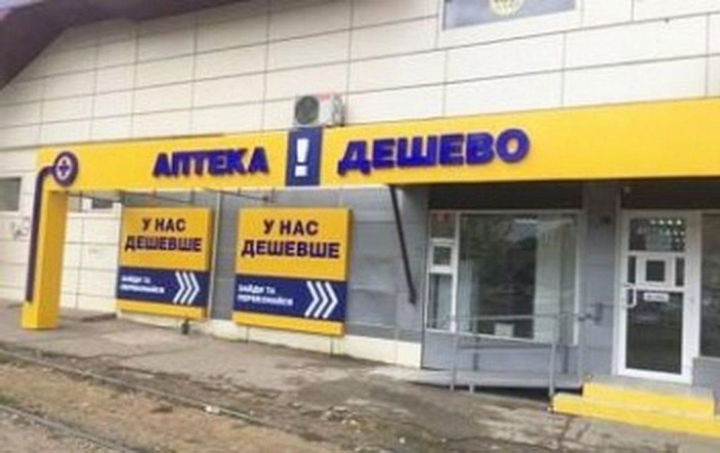 Аптека Дешево