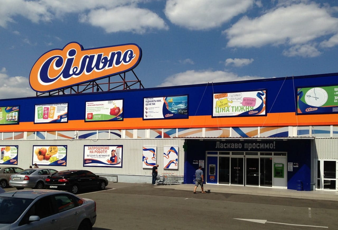 Супермаркет Сільпо