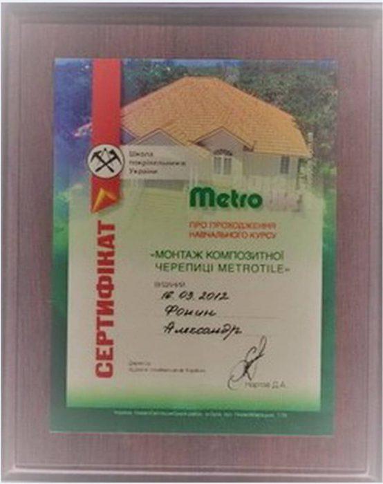 сертификат Metrotile