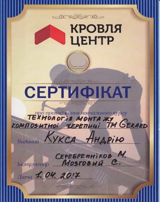 сертификат Gerard FP